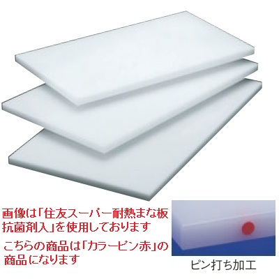 まな板 【住友 抗菌 プラスチック マナ板(カラーピン付)S-2 赤】 S-2 幅900 奥行350 高さ30 【業務用】【グループA】