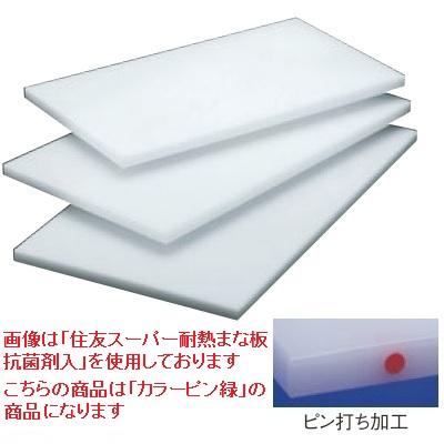 まな板 【住友 抗菌 プラスチック マナ板(カラーピン付)MB 緑】 MB 幅600 奥行450 高さ30 【業務用】【グループA】