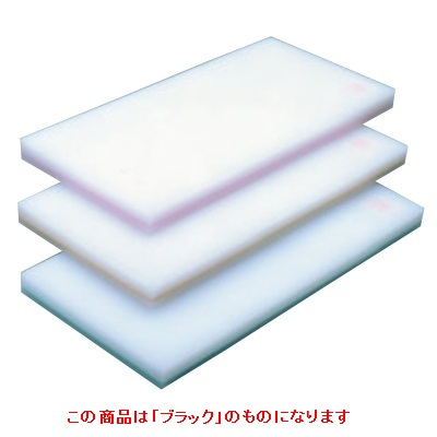 まな板 【ヤマケン 積層サンド式カラーマナ板 3号 H53mm ブラック】 3号 【業務用】【送料別】