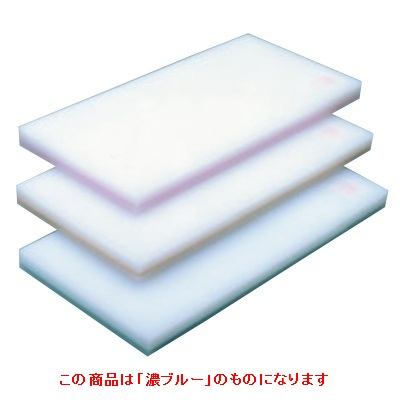 まな板 【ヤマケン 積層サンド式カラーマナ板 5号 H23mm 濃ブルー】 5号 【業務用】【送料別】