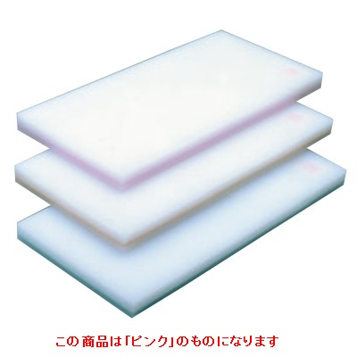 まな板 【ヤマケン 積層サンド式カラーマナ板M-150B H23mmピンク】 M-150B 【業務用】【送料別】