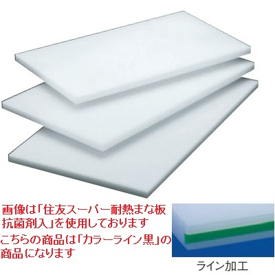 まな板 【住友 抗菌 プラスチック マナ板(カラーライン付)20MZ 黒】 20MZ 幅900 奥行450 高さ20 【業務用】【グループA】
