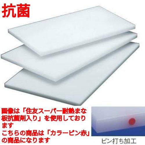 まな板 【住友 抗菌 プラスチック マナ板(カラーピン付)20L 赤】 20L 幅1200 奥行450 高さ20 【業務用】【送料無料】