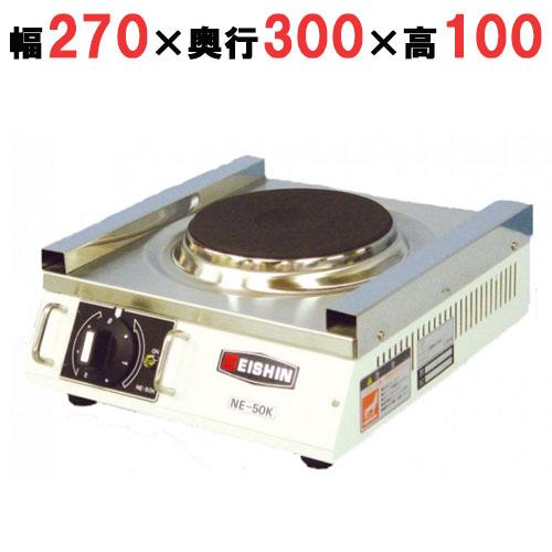 電気コンロ 【エイシン 電気コンロ NE-50K(1連)】 NE-50K 幅270 奥行300 高さ100 【業務用】【送料無料】