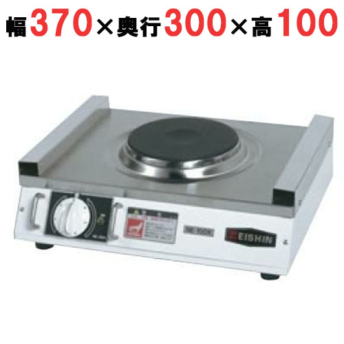 電気コンロ 【エイシン 電気コンロ NE-100K(1連)】 NE-100K 幅370 奥行300 高さ100 【業務用】【送料無料】