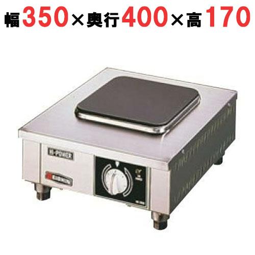 電気コンロ 【エイシン 電気コンロ NK-2600(単相・200V)】 NK-2600 幅350 奥行400 高さ170 【業務用】【送料別】