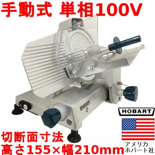 業務用/新品 HOBART(ホバート) フードスライサー (ハムスライサー) SL250 /送料無料