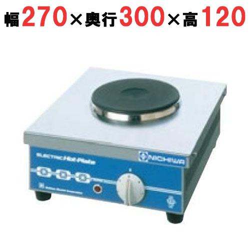 電気コンロ 【電気コンロ THP-1】 THP-1 幅270 奥行300 高さ120 【業務用】【送料別】