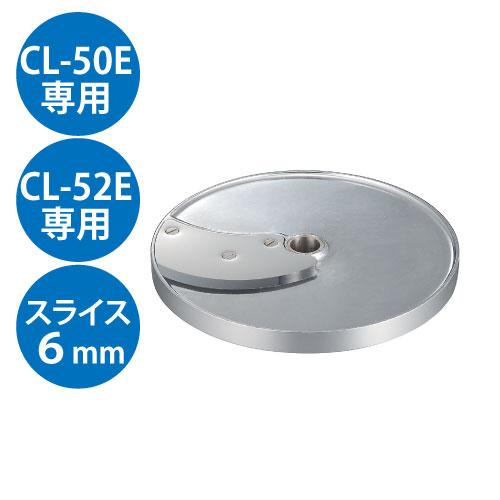 スライサー 【野菜スライサー CL-50E・52E用 スライス盤1枚刃 6mm】 robotcoupe 【業務用】【送料無料】