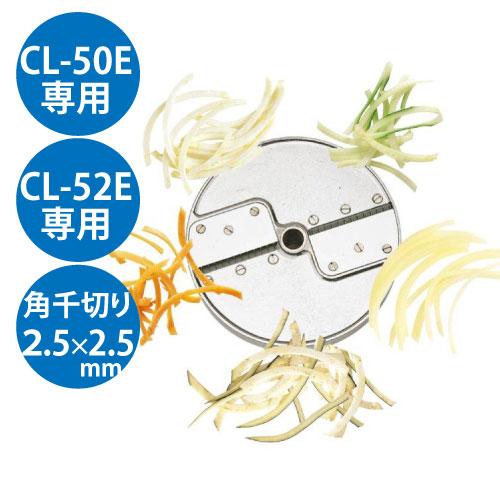スライサー 【野菜スライサー CL-50E・52E用 角千切リ盤2枚刃 2.5x2.5mm】 ロボクープ 【業務用】【送料無料】