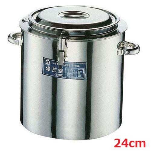 18-8 湯煎鍋 24cm [3-0558-0502] 【業務用】【グループC】
