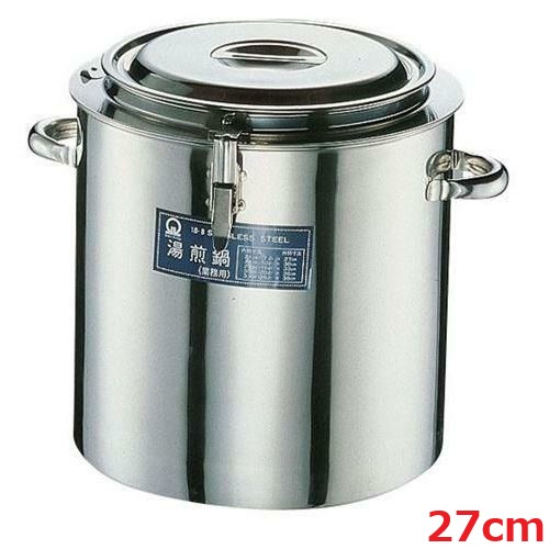 18-8 湯煎鍋 27cm [3-0558-0503] 【業務用】【グループC】