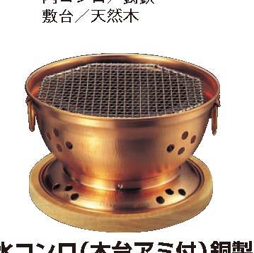 水コンロ 木台付 銅製【業務用】【送料無料】