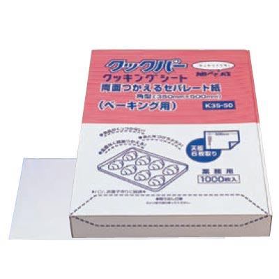 クックパーセパレート紙8枚取 角型(1000入)K30ー39 【業務用】【送料無料】