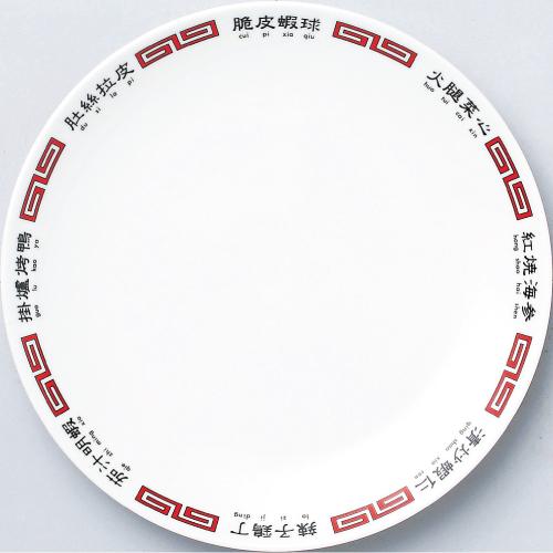 【北京菜譜 メタ玉9吋ミート 10枚入】【業務用】 【グループB】