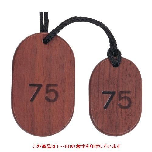 【業務用】シンビ 木製クローク札(50組セット) 【OSS-2丸・1~50】大札:40×65,小札:34×50【グループU】