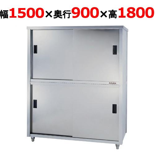 食器棚 【東製作所】【両面引違戸】【ACSW-1500L】【幅1500×奥行900×高さ1800mm】【業務用】【送料別途】