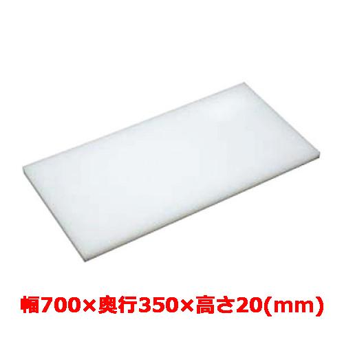 テンポスオリジナル(アルファ製品)【送料無料】 【業務用】まな板 幅700×奥行350×高さ20 マナ板