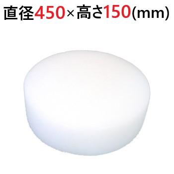 中華まな板 直径450×高さ150mm/送料無料/業務用