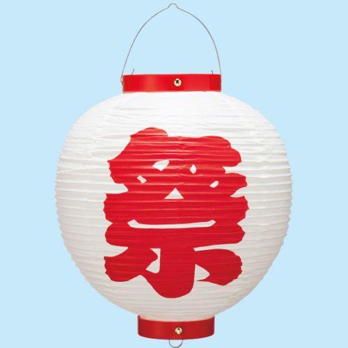 アルファ ビニール尺丸祭提灯 保証 白 赤文字 新品 高級 業務用