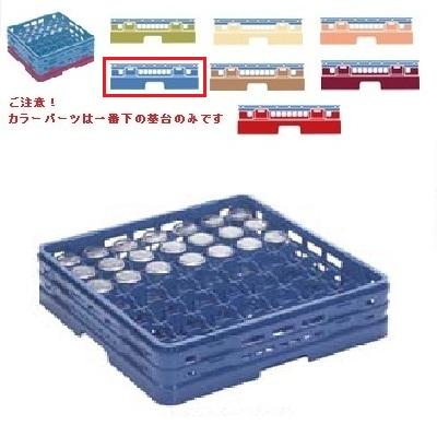 グラスラック マスターラック グラスラック49仕切り カラーパーツ:ブルー 幅502mm×奥行502mm×高さ175mm×深さ:147仕切内寸:63x63/業務用/新品