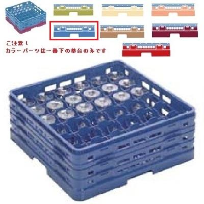 グラスラック マスターラック ステムウェアーラック36仕切り カラーパーツ:ブルー 幅502mm×奥行502mm×高さ327mm×深さ:273仕切内寸:74x74/業務用/新品