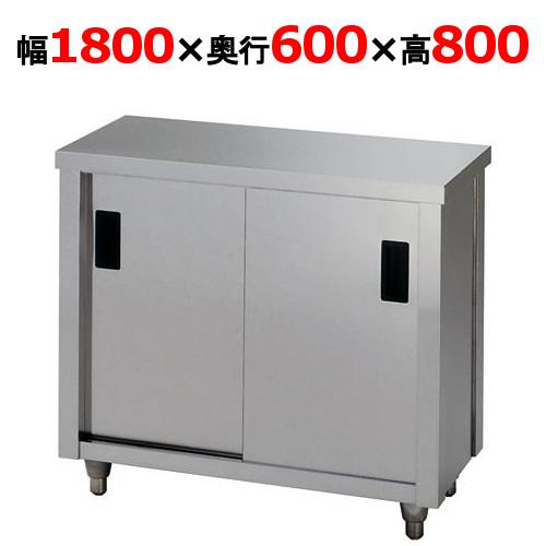 【ステンレス調理台】【東製作所】調理台【AC-1800H】W1800×D600×H800mm【送料無料】【業務用】