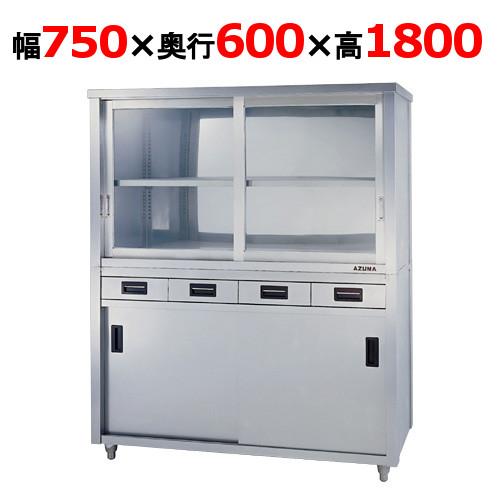 食器棚 【東製作所】【引出付】【引出2】【ACSO-750H】【送料別途】【業務用】