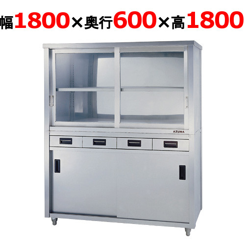 食器棚 【東製作所】【引出付】【引出4】【ACSO-1800H】【送料別途】【業務用】