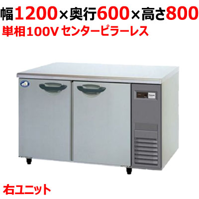 【業務用冷蔵庫】【パナソニック(旧サンヨー)】冷蔵コールドテーブル 右ユニット【SUR-K1261SA-R(旧型式:SUR-K1261S-R,SUR-G1261SA-R)】幅1200×奥行600×高さ800mm【ヨコ型冷蔵庫】【送料無料】【業務用】【新品】