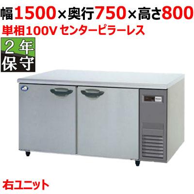 【保守メンテナンスサービス付セット商品】【業務用冷蔵庫】【パナソニック(旧サンヨー)】冷蔵コールドテーブル 【SUR-K1571SA-R(旧型式:SUR-K1571S-R,SUR-G1571SA-R)】幅1500×奥行750×高さ800mm【ヨコ型冷蔵庫】【送料無料】【業務用】【新品】