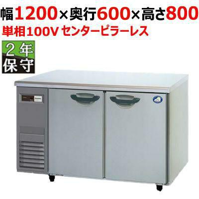 【保守メンテナンスサービス付セット商品】【業務用冷蔵庫】【パナソニック(旧サンヨー)】冷蔵コールドテーブル 右ユニット【SUR-K1261SA-R(旧型式:SUR-K1261S-R,SUR-G1261SA-R)】幅1200×奥行600×高さ800mm【ヨコ型冷蔵庫】【送料無料】【業務用】【新品】