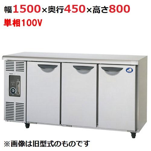 パナソニック(旧サンヨー) 冷蔵コールドテーブル SUC-N1541J 幅1500×奥行450×高さ800mm 【送料無料】【業務用】