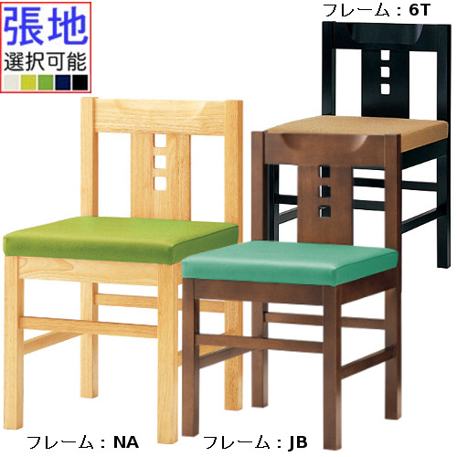 CRES(クレス) 和風椅子 【ユズ】 張地ランクA /(業務用椅子/新品)(送料無料)