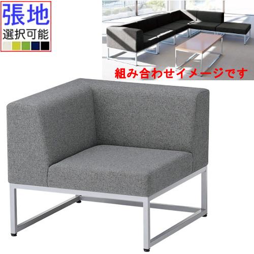 クオン(QUON オーツー) カルトRAイス(右肘椅子) 張地ランクA /(業務用ソファー/新品)(/送料無料)