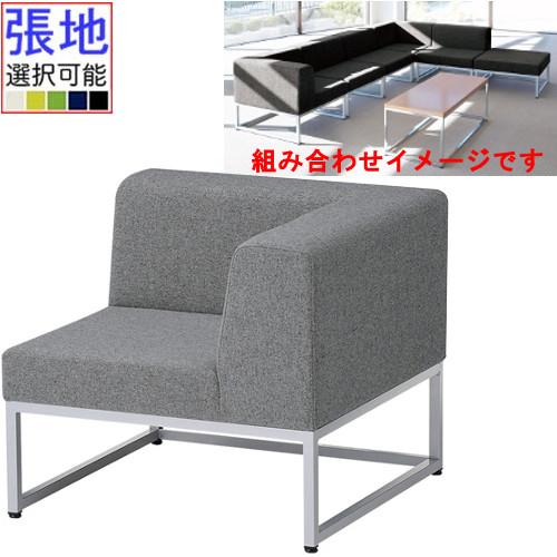 クオン(QUON オーツー) カルトLAイス(左肘椅子) 張地ランクA /(業務用ソファー/新品)(/送料無料)