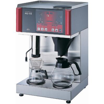 【業務用】コーヒーマシン 1から15カップ用 水道直結型 幅400×奥行380×高さ630から650mm【HG-115】【カリタ】【送料無料】