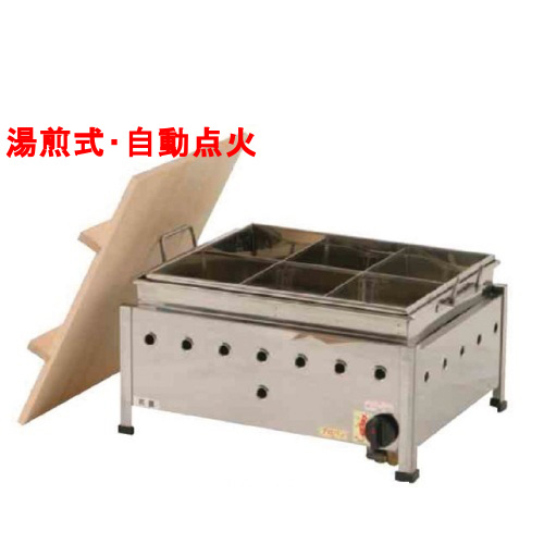 【おでん鍋 湯煎式/自動点火 OA18SWI】 【業務用】【新品】【送料無料】
