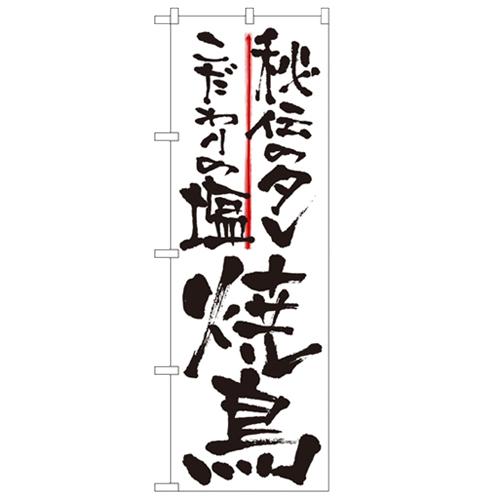のぼり 秘伝のタレこだわりの塩焼鳥 買収 のぼり屋工房 2142 日本製 幅600mm×高さ1800mm 業務用