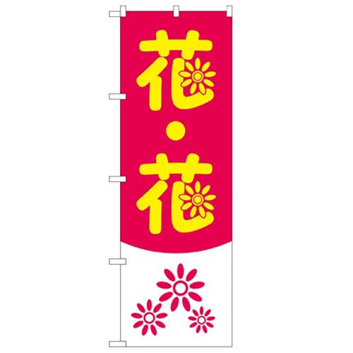 のぼり 花 のぼり屋工房 10%OFF 2182 業務用 人気急上昇 幅600mm×高さ1800mm