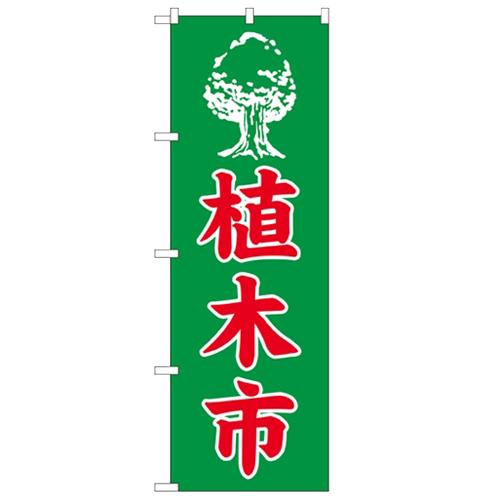 のぼり 植木市 のぼり屋工房 特価キャンペーン 2204 業務用 幅600mm×高さ1800mm お気にいる 新品