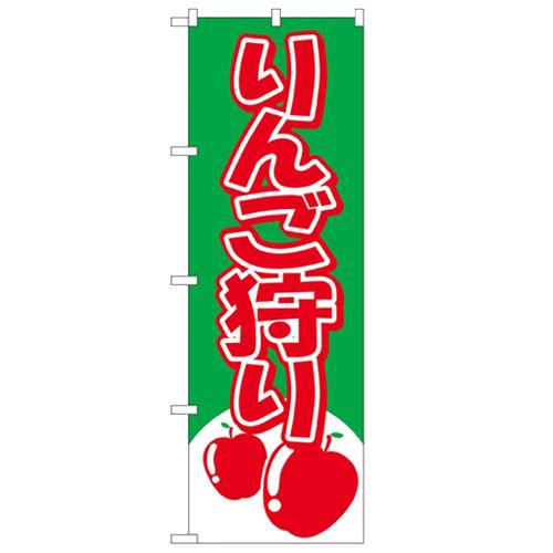のぼり りんご狩り のぼり屋工房 日本 2223 業務用 品質保証 幅600mm×高さ1800mm