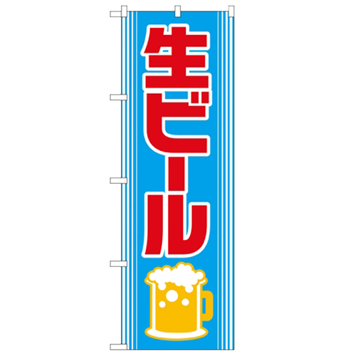 気質アップ のぼり 激安卸販売新品 生ビール のぼり屋工房 幅600mm×高さ1800mm 業務用 2227