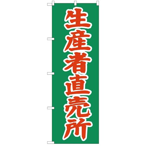 のぼり 特価品コーナー☆ 生産者直売所 5☆大好評 のぼり屋工房 2244 業務用 幅600mm×高さ1800mm