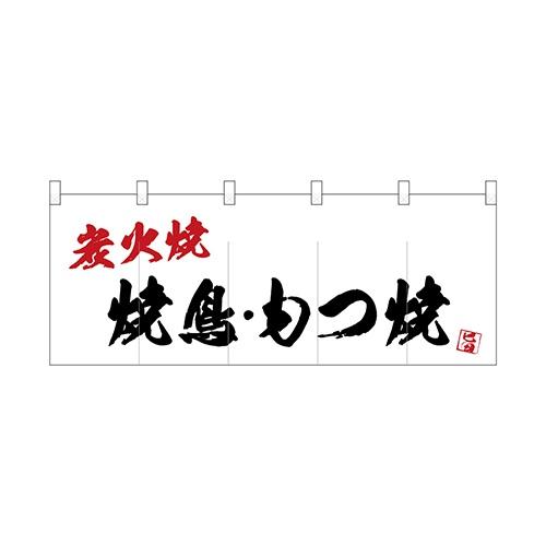 焼鳥もつ焼炭火焼 のぼり屋工房 フルカラーのれん 幅1700×高さ650(mm)/プロ用/新品