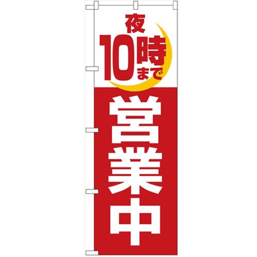 のぼり 夜10時まで営業中 新入荷 流行 のぼり屋工房 2688 幅600mm×高さ1800mm 業務用 新品 ご予約品