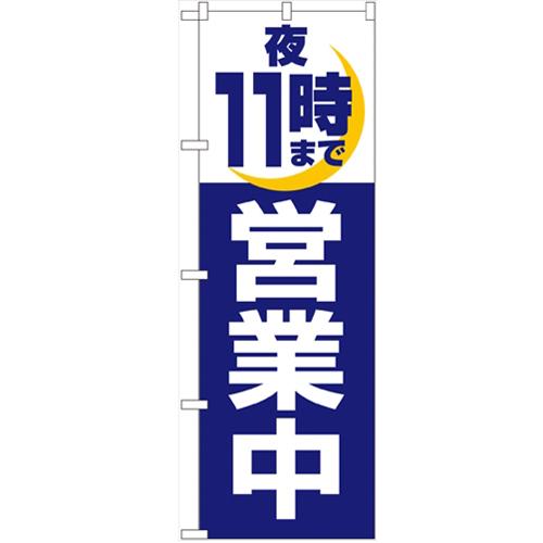 のぼり NEW売り切れる前に☆ 夜11時まで営業中 のぼり屋工房 業務用 2689 幅600mm×高さ1800mm 直営限定アウトレット