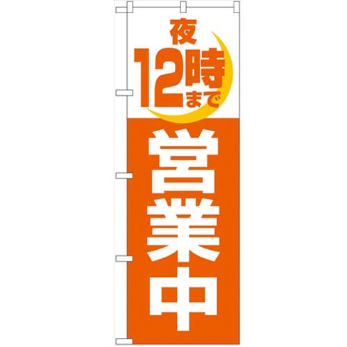 のぼり WEB限定 夜12時まで営業中 のぼり屋工房 2690 日時指定 業務用 新品 幅600mm×高さ1800mm