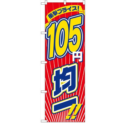 のぼり 衝撃プライス105円均一 のぼり屋工房 新色追加して再販 現品 業務用 幅600mm×高さ1800mm 2698
