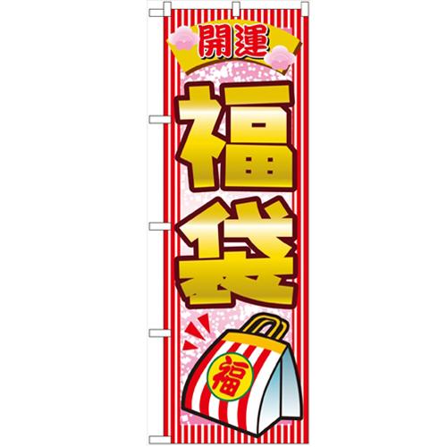 のぼり 開運福袋 のぼり屋工房 特別セール品 2812 幅600mm×高さ1800mm 新品 業務用 与え